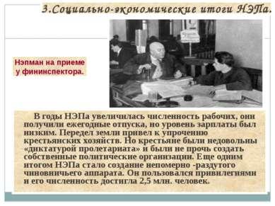 В годы НЭПа увеличилась численность рабочих, они получили ежегодные отпуска, ...