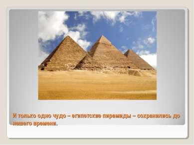 И только одно чудо – египетские пирамиды – сохранились до нашего времени.
