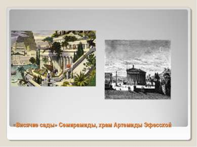 «Висячие сады» Семирамиды, храм Артемиды Эфесской