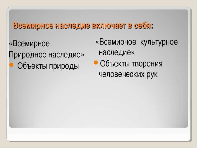 Всемирное наследие включает в себя: «Всемирное Природное наследие» Объекты пр...