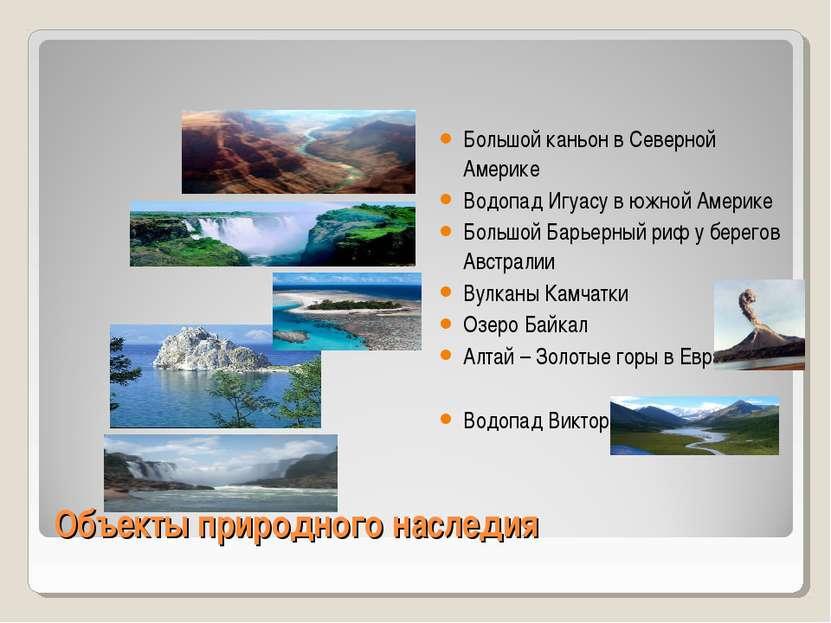 Объекты природного наследия Большой каньон в Северной Америке Водопад Игуасу ...