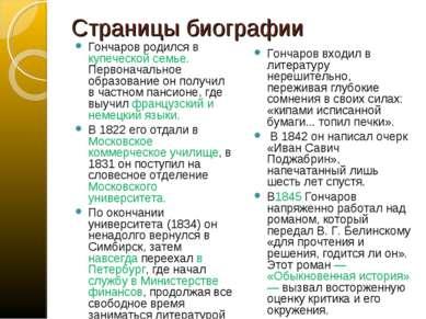 Страницы биографии Гончаров родился в купеческой семье. Первоначальное образо...