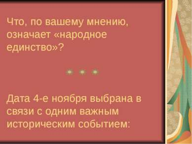 Что, по вашему мнению, означает «народное единство»? Дата 4-е ноября выбрана ...