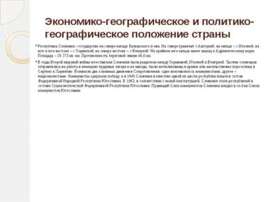 Экономико-географическое и политико-географическое положение страны Республик...