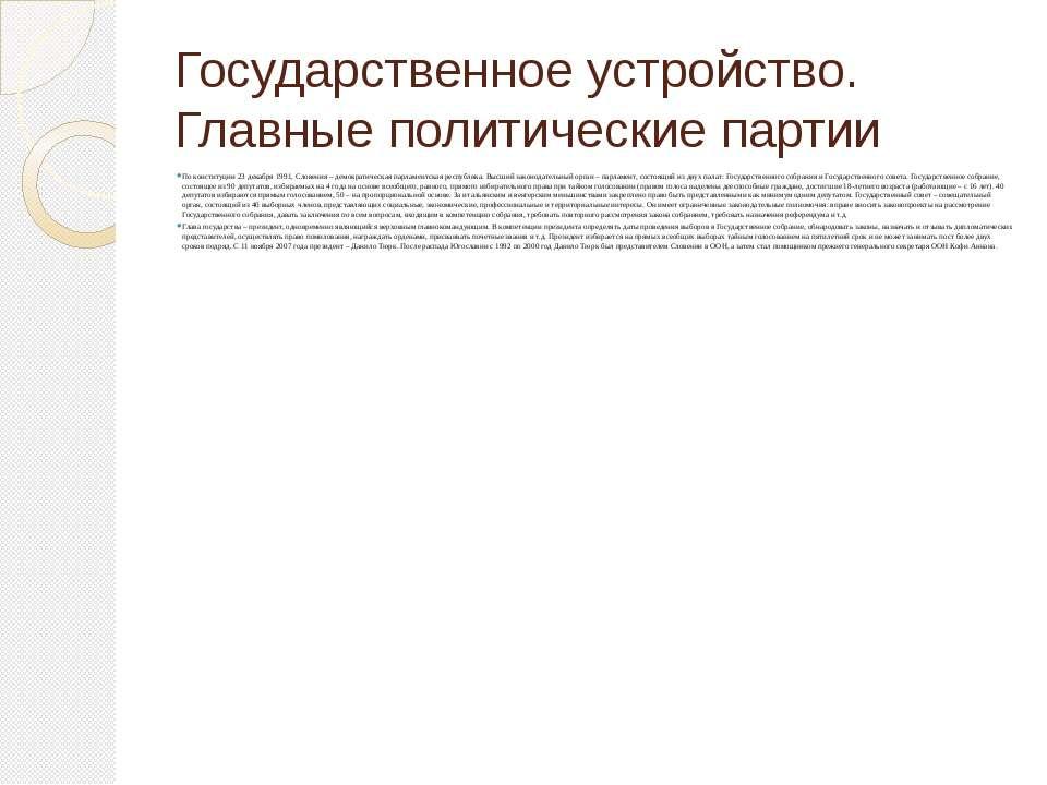 Государственное устройство. Главные политические партии По конституции 23 дек...