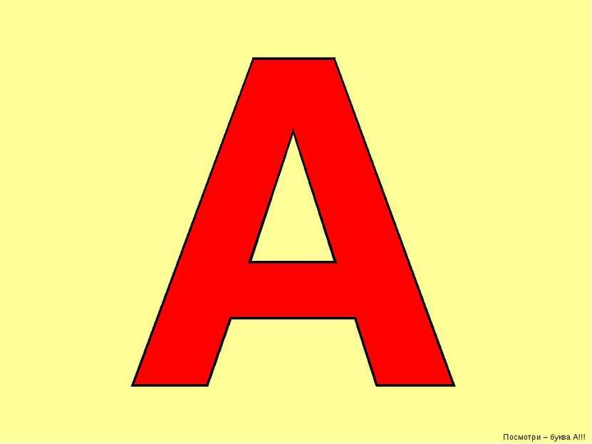 Посмотри – буква А!!!