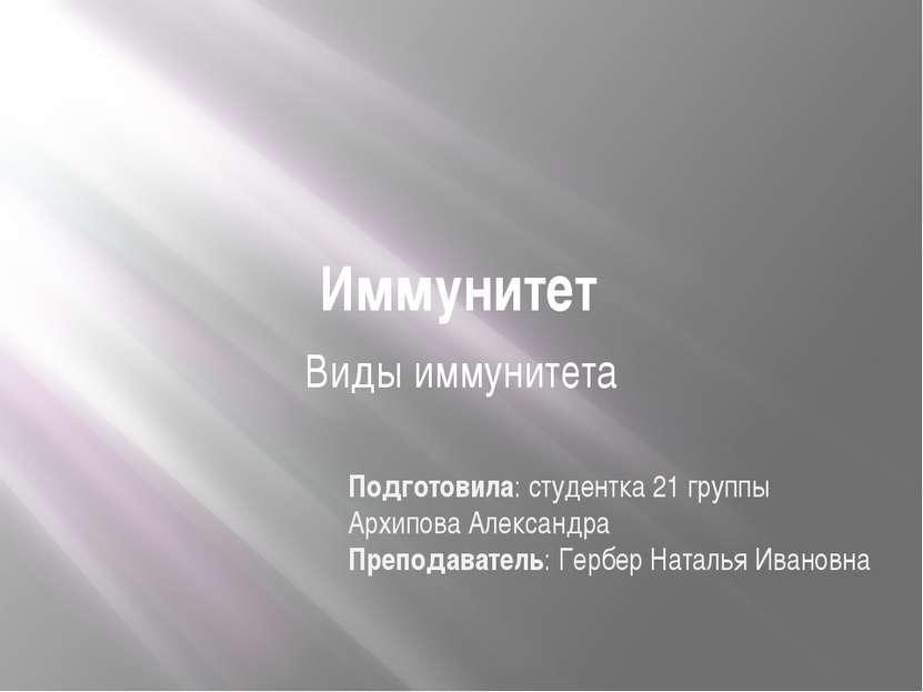 Иммунитет Виды иммунитета Подготовила: студентка 21 группы Архипова Александр...