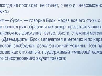 Она никогда не пропадет, не сгинет, с нею и «невозможное возможно». «Россия —...