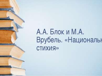 А.А. Блок и М.А. Врубель. «Национальная стихия»