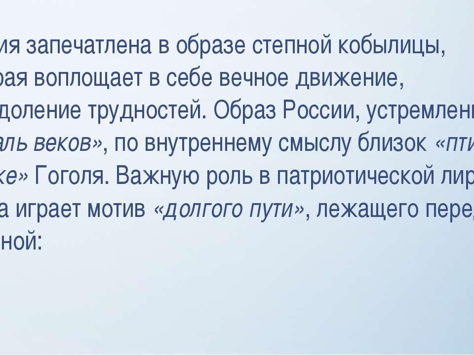 Россия запечатлена в образе степной кобылицы, которая воплощает в себе вечное...