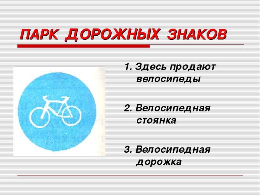 ПАРК ДОРОЖНЫХ ЗНАКОВ 1. Здесь продают велосипеды 2. Велосипедная стоянка 3. В...