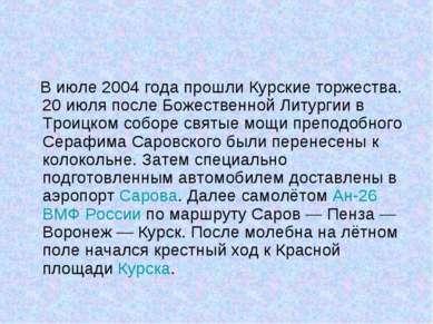 В июле 2004 года прошли Курские торжества. 20 июля после Божественной Литурги...