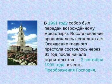 В 1991 году собор был передан возрождённому монастырю. Восстановление продолж...