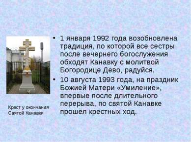 1 января 1992 года возобновлена традиция, по которой все сестры после вечерне...
