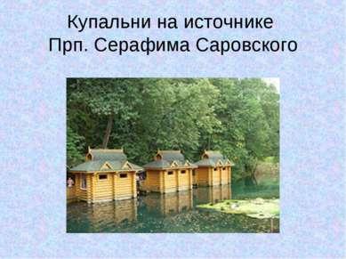 Купальни на источнике Прп. Серафима Саровского
