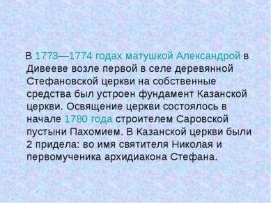 В 1773—1774 годах матушкой Александрой в Дивееве возле первой в селе деревянн...