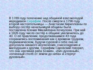 В 1789 году попечение над общиной взял молодой иеродиакон Серафим. После смер...