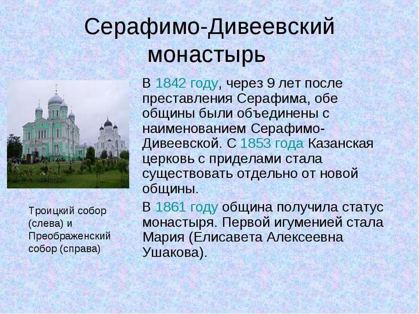 Серафимо-Дивеевский монастырь В 1842 году, через 9 лет после преставления Сер...