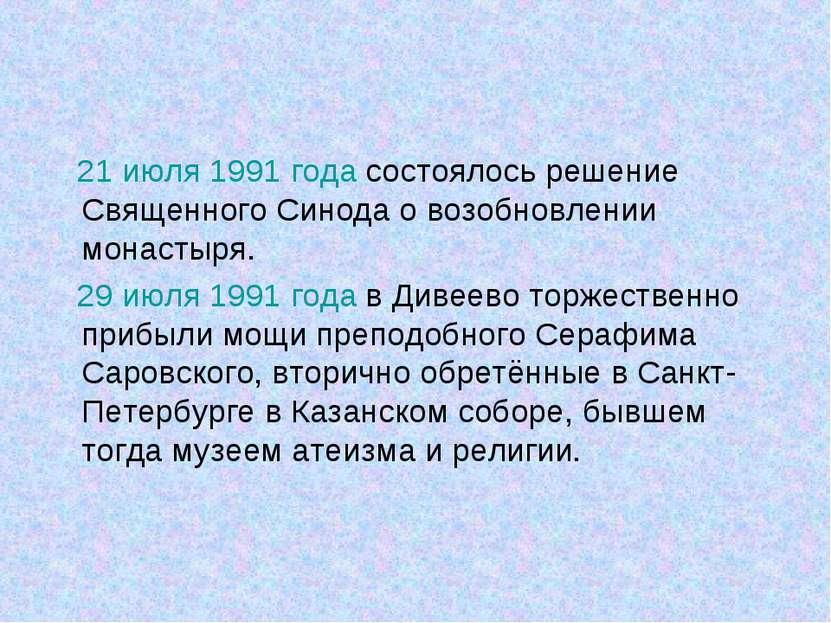 21 июля 1991 года состоялось решение Священного Синода о возобновлении монаст...