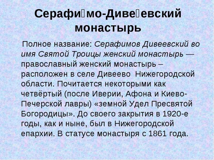 Серафи мо-Диве евский монастырь Полное название: Серафимов Дивеевский во имя ...
