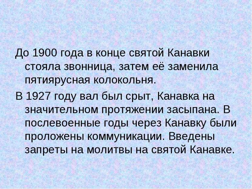 До 1900 года в конце святой Канавки стояла звонница, затем её заменила пятияр...