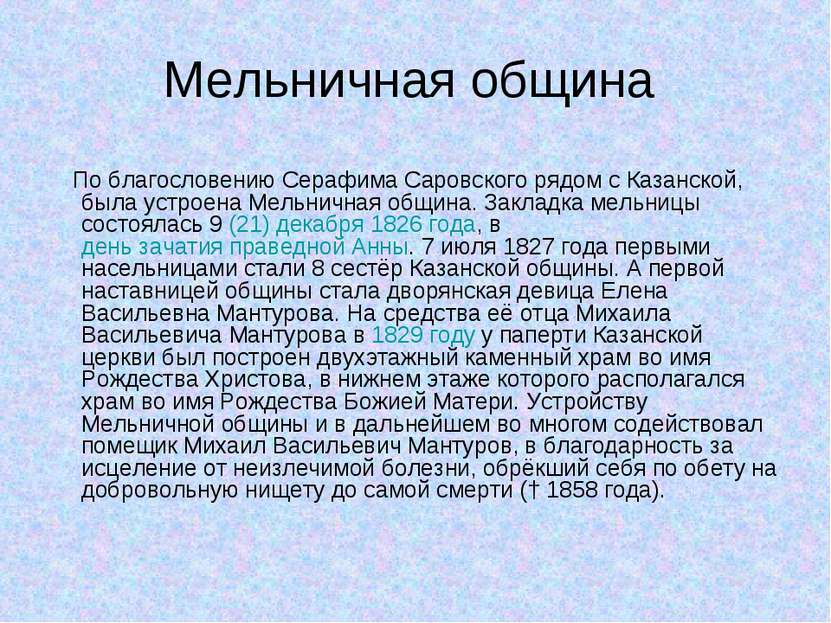 Мельничная община По благословению Серафима Саровского рядом с Казанской, был...