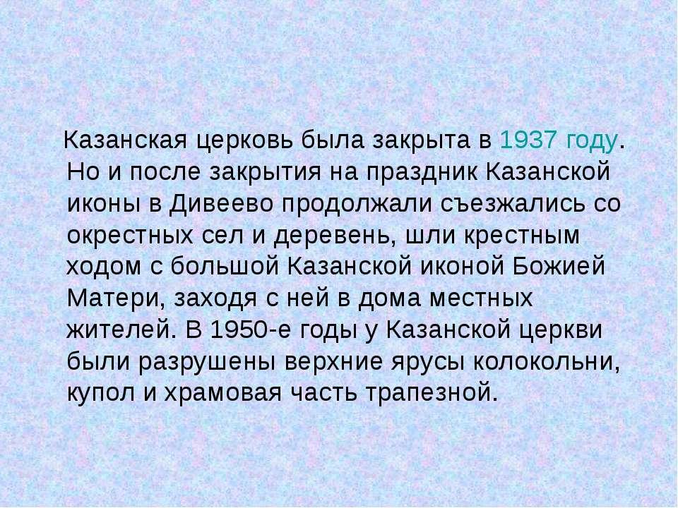 Казанская церковь была закрыта в 1937году. Но и после закрытия на праздник К...