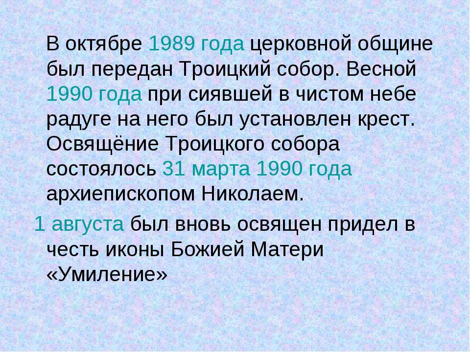 В октябре 1989 года церковной общине был передан Троицкий собор. Весной 1990 ...