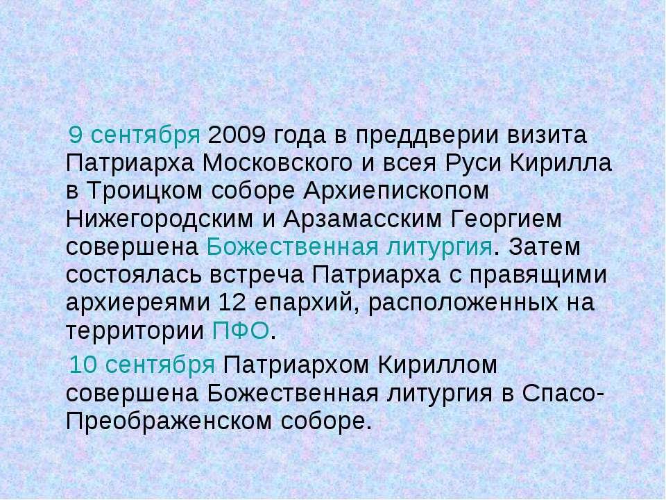 9 сентября 2009 года в преддверии визита Патриарха Московского и всея Руси Ки...