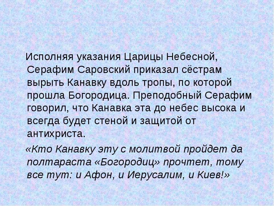 Исполняя указания Царицы Небесной, Серафим Саровский приказал сёстрам вырыть ...