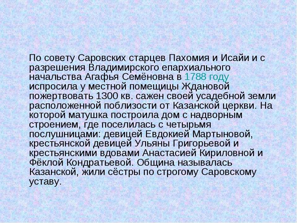 По совету Саровских старцев Пахомия и Исайи и с разрешения Владимирского епар...
