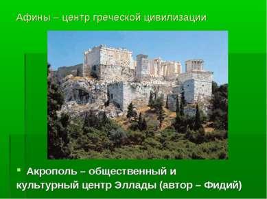 Афины – центр греческой цивилизации Акрополь – общественный и культурный цент...