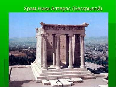 Храм Ники Аптерос (Бескрылой)