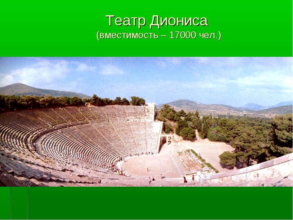 Театр Диониса (вместимость – 17000 чел.)