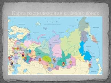 Карта расположения казачьих войск