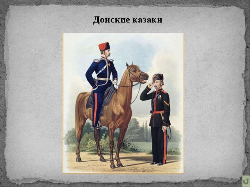 Уссурийские казаки