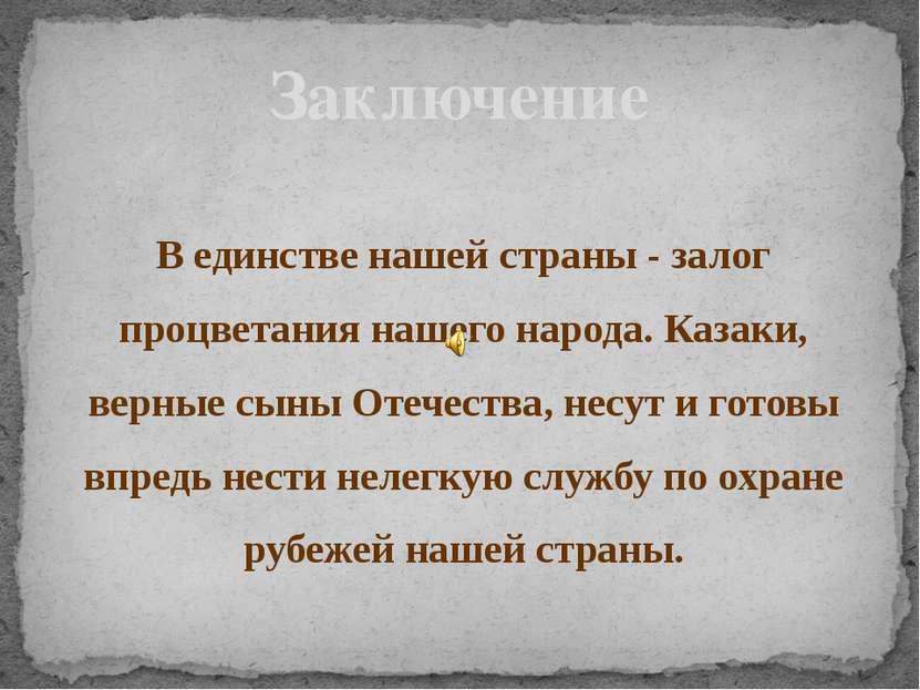 Семиреченские казаки
