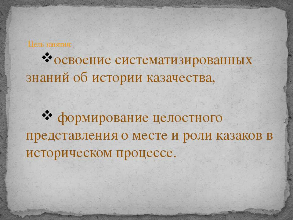 Кубанские казаки Донские казаки Оренбургские казаки Забайкальские казаки Терс...