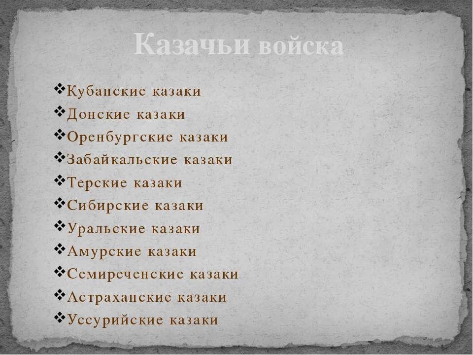 Терские казаки