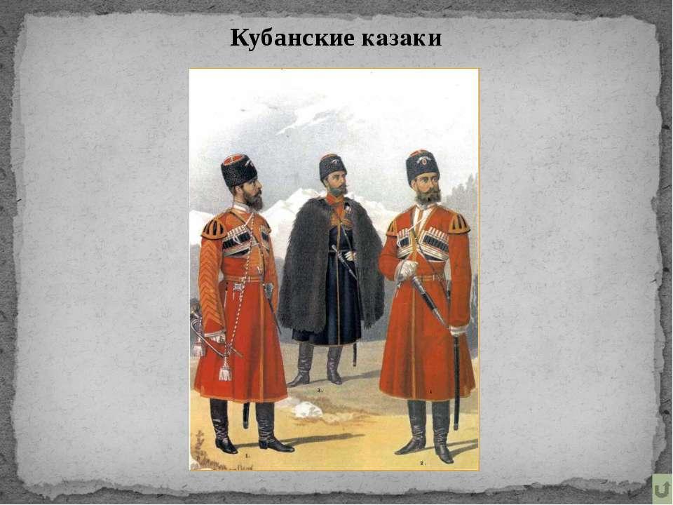 Астраханские казаки