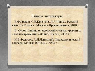 Список литературы В.Ф.Греков, С.Е.Крючков, Л.А.Чешко. Русский язык 10-11 клас...