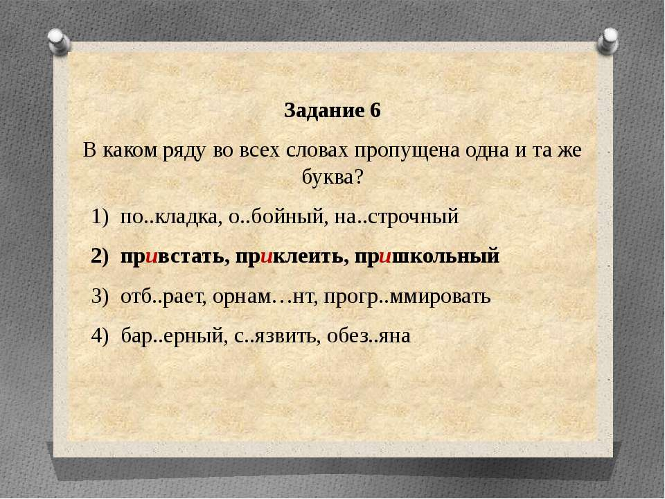 Задание 6 В каком ряду во всех словах пропущена одна и та же буква? 1) по..кл...