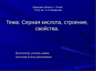 Тема: Серная кислота, строение, свойства. Выполнила: учитель химии Конохова Е...
