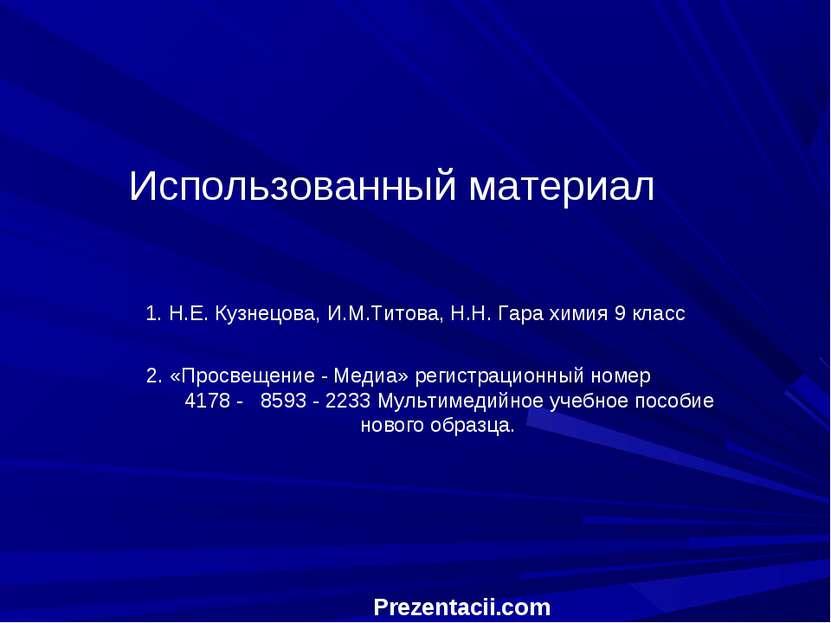 Использованный материал 1. Н.Е. Кузнецова, И.М.Титова, Н.Н. Гара химия 9 клас...