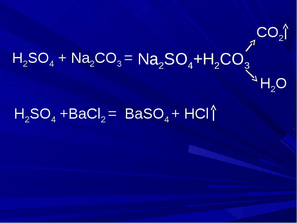 H2SO4 + Na2CO3 = CO2 H2O H2SO4 +BaCl2 = BaSO4 + HCl Na2SO4+H2CO3