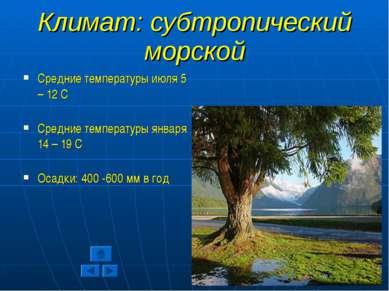 Климат: субтропический морской Средние температуры июля 5 – 12 С Средние темп...