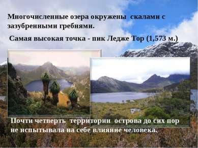 Многочисленные озера окружены скалами с зазубренными гребнями. Самая высокая ...