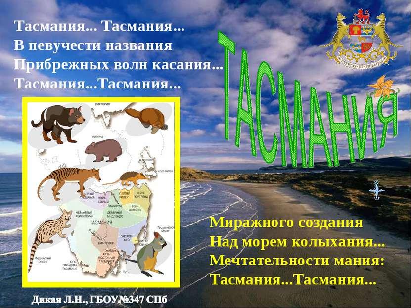 Тасмания... Тасмания... В певучести названия Прибрежных волн касания... Тасма...