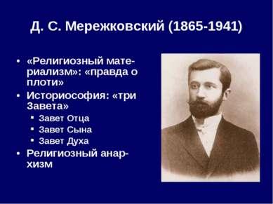 Д.С.Мережковский (1865-1941) «Религиозный мате-риализм»: «правда о плоти» И...