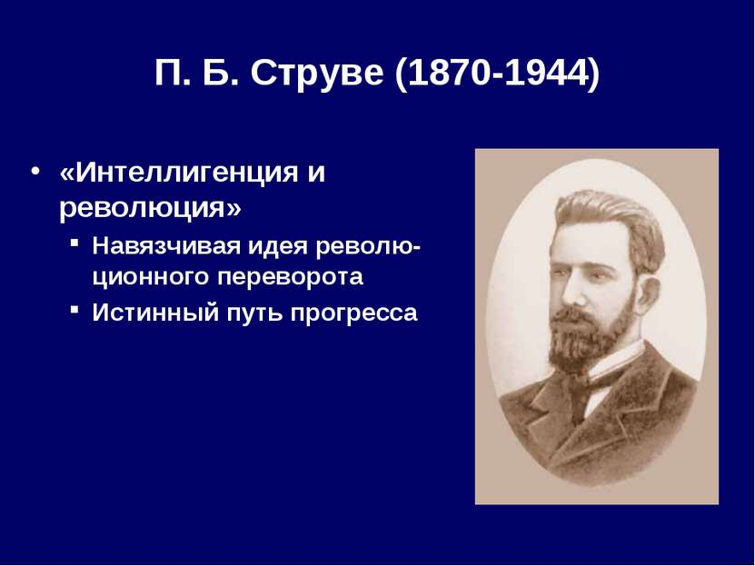 П. Б. Струве (1870-1944) «Интеллигенция и революция» Навязчивая идея револю-ц...
